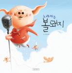 노래하는 볼돼지(김영진 그림책 1)(양장본 HardCover)