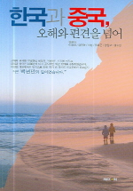 한국과 중국 오해와 편견을 넘어