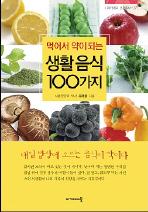 먹어서 약이 되는 생활음식 100가지(아카데미 건강총서 37)