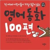 영어동화 100편(CD2장포함)(패드커버)