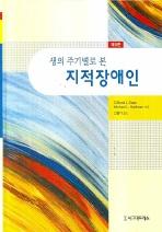 지적장애인(생의 주기별로 본)(9판)(양장본 HardCover)