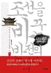 조선을 바꾼 반전의 역사