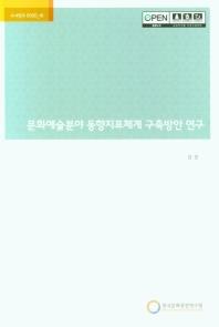 문화예술분야 동향지표체계 구축방안 연구(수시연구 2020-16)