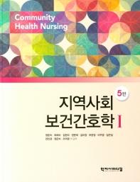 지역사회보건간호학. 1(5판)(양장본 HardCover)