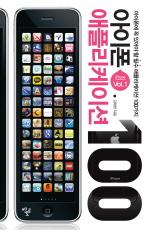 아이폰 애플리케이션 100(VOL. 1)