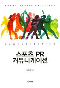 스포츠 PR 커뮤니케이션