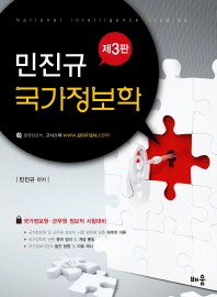 민진규 국가정보학(2012)(3판)