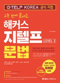 해커스 지텔프 문법(G-TELP) Level. 2(2020)(2주 만에 끝내는)