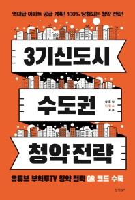 3기 신도시 & 수도권 청약 전략