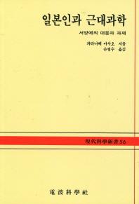일본인과 근대과학(현대과학신서 56A)