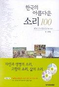 한국의 아름다운 소리 100(CD-ROM 1장포함)