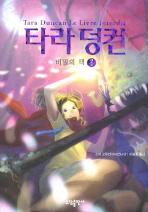 타라 덩컨. 2: 비밀의 책(하)