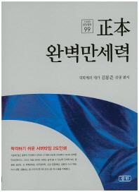 완벽 만세력(정본)(신비한 동양철학 99)