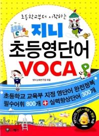 지니 초등영단어 VOCA
