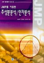 주성분분석 인자분석(JMP를 이용한)(JMP 통계분석 총서 4)