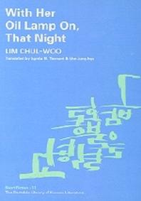 With Her Oil Lamp on That Night(그 밤 호롱불을 밝히고)(Paperback)