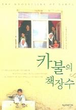 카불의 책장수