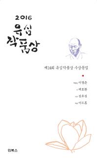 유심작품상(2016)