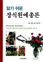 장식원예총론(알기쉬운)