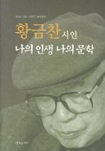 나의 인생 나의 문학 /초판본  /347