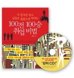 100전100승 취업비법(CD1장포함)