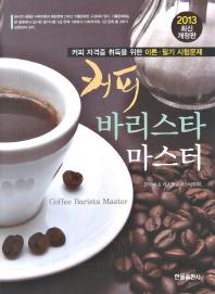 커피 바리스타 마스터(2013)(개정판)