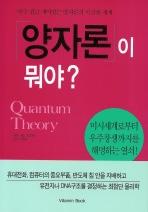 양자론이 뭐야