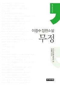 무정(한국문학선집)