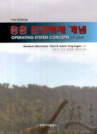 응용 운영체제 개념(7판)
