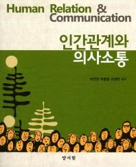 인간관계와 의사소통