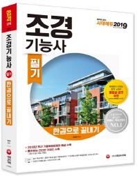 조경기능사 필기 한권으로 끝내기(2019)(개정판)