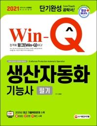 생산자동화기능사 필기 단기완성(2021)(Win-Q)(7판)