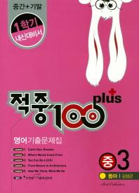 중학 영어 중3-1 기출문제집(동아 김성곤)(2018)