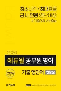 공무원 영어 기출 영단어(빈출순)(2020)(에듀윌)