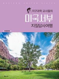 미국서부 지질답사여행(지구과학 교사들의)(개정증보판)