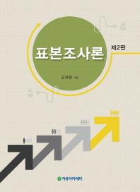 표본조사론(2판)