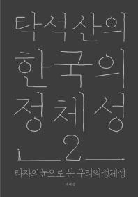 탁석산의 한국의 정체성. 2