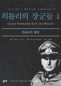 히틀러의 장군들. 1: 만슈타인 평전(양장본 HardCover)