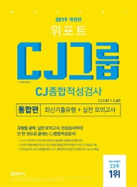 CJ그룹 CJ종합적성검사 통합편(2019)(위포트)