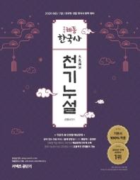 해동한국사 천기누설(2020)