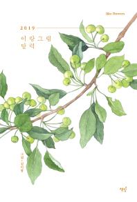 이랑그림 달력 2019