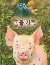 동물 가족(걸음동무 그림책 35)(양장본 HardCover)