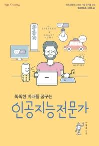 인공지능전문가(똑똑한 미래를 꿈꾸는)(진로와 직업탐색을 위한 잡프러포즈 시리즈 24)