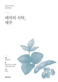 배려의 식탁, 제주(로컬미식라이프(ELOHAS))