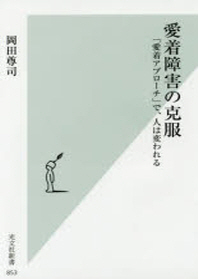 [해외]愛着障害の克服 「愛着アプロ-チ」で,人は變われる