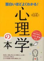 [해외]面白いほどよくわかる!心理學の本