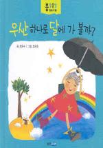 우산 하나로 달에 가 볼까(종알종알 말놀이 그림책 2)