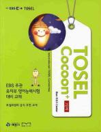 TOSEL COCOON 플러스 2단계(CD1장포함)