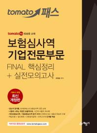 보험심사역 기업전문부문 Final 핵심정리 + 실전모의고사(tomato패스)(개정판)