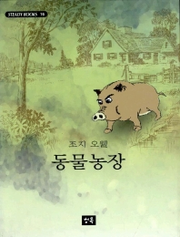 동물농장(STEADY BOOKS 16)